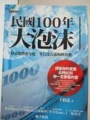 【書寶二手書T1/社會_HDM】民國100年大泡沫_王伯達