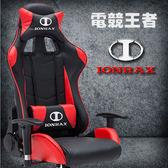 【開學前再玩一波】 IONRAX OC SEAT SET 炫彩超跑 電競椅組 賽車椅 - 黑紅   (本產品需DIY自行組裝)
