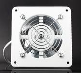 靜音排風扇廚房排氣扇衛生間墻4寸窗式換氣扇管道抽風機強力工業  汪喵百貨