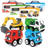 工程車小車車 可拆裝 附收納箱 可組裝 工程車 垃圾車 怪手 挖土機 水泥車 兒童汽車玩具 0200