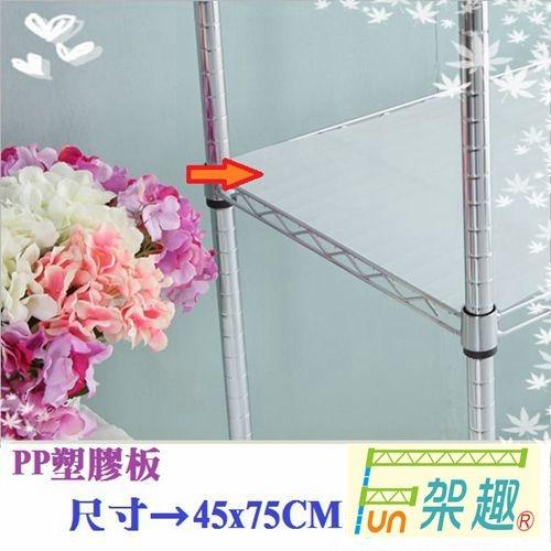 【Fun架趣】層架專用配件--45x75cm網片專用PP塑膠板【波浪架 鐵力士架專用/波浪層架/組合家具】