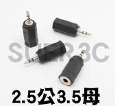 新竹【超人3C 】一入5 個 2 5mm 公轉3 5mm 耳機口耳機接口母耳機音源轉接線2000061 3H14