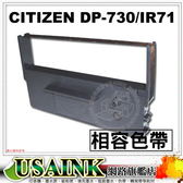 USAINK☆CITIZEN DP-730/IR71/IR-71  相容性色帶  CITIZEN DP730P/SHARP ER460PC/TP-6688 INNOVISION 創群2100