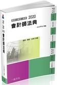 會計師法典:2020國考.實務法律工具書(一品)