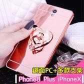 蘋果 iPhone8 Plus iPhone8 iPhoneX 手機殼 保護殼 電鍍支架 電鍍鏡面 邊框背蓋 指環支架 支架殼 PC背板 AD