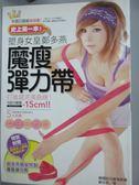 【書寶二手書T1/美容_YFL】史上第一本塑身女皇鄭多燕魔瘦彈力帶打造超完美曲線_無附件