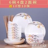 34件碗碟套裝家用陶瓷吃飯盤子菜盤面碗湯碗大號碗筷餐具組合創意 中秋節全館免運