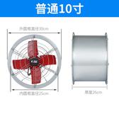 通風扇 排氣扇工業強力管道風機窗式排風換氣扇抽風機廚房抽油煙排煙靜音