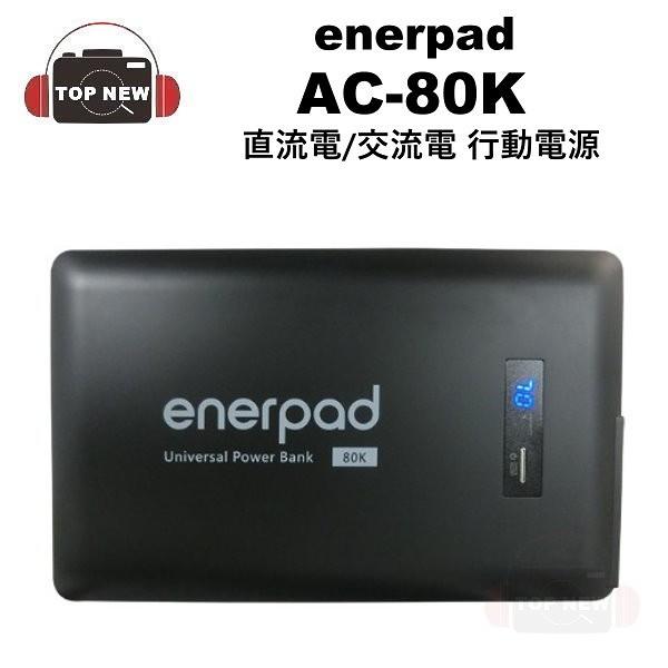 [贈防潮箱] enerpad AC80K AC-80K 攜帶式直流電/交流電 行動電源 容量:80400mAh