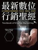 最新數位行銷聖經:全方位圖解數位行銷的最新趨勢‧先端知識‧策略技法‧案例運用..