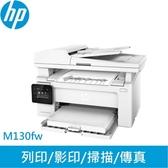 HP LaserJet Pro M130FW 雷射傳真多功能事務機【登錄送7-11禮券$500】
