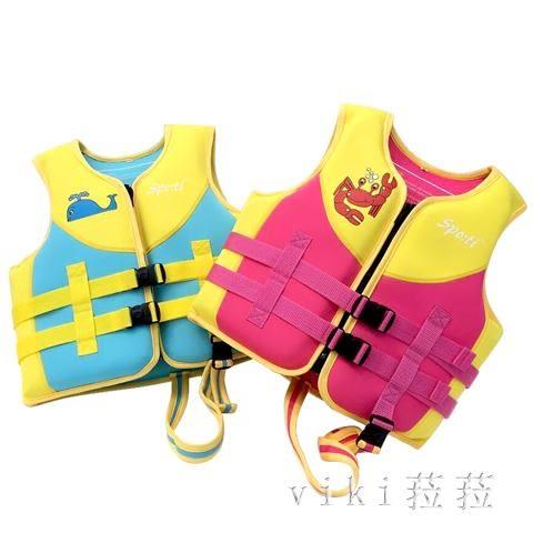 兒童水母衣救生衣式泳衣小童浮力背心浮潛馬甲寶寶游泳衣初學小孩 nm2967 【VIKI菈菈】