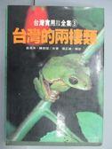 【書寶二手書T1/動植物_OAD】台灣的兩棲類_台灣實用登山求生自然全集(3)_民70