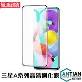 ANTIAN 三星 A21S A51 A71 2020 鋼化膜 9H防爆 絲印 滿版 螢幕保護貼 防刮 高清 玻璃膜 保護膜