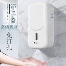 台灣現貨 消毒機 酒精噴霧器 自動感應式 殺菌壁掛式 免打孔