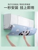 空調擋風板 空調擋風板防直吹嬰兒防風出風口壁掛式冷氣導風通用擋 韓流時裳LX