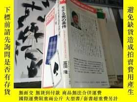 二手書博民逛書店罕見モテる男の條件Y3701 富田 隆 ごま書房 出版1990