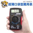 《精準儀錶旗艦店》三用電表 儀表 自動量程 筆記本型數位萬用表 口袋型電表