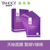 【6片/盒】Dr.Hsieh達特醫 胜肽V緊緻面膜