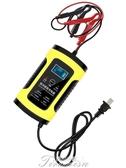汽車電瓶充電器12v伏摩托車充電器全智慧自動修復型蓄電池充電機 提卡米蘇