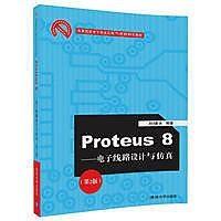 簡體書-十日到貨 R3Y【Proteus8——電子線路設計與仿真(第2版)】 9787302468479 清華大學出版
