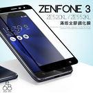 全膠 滿版 9H 鋼化 玻璃貼 ASUS ZenFone3 ZE520KL / ZE552KL 手機 螢幕 保護貼 滿膠 全屏 無彩虹紋