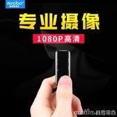 8G480P迷你錄像機微型小錄音筆專業高清降噪防隱形DV隱蔽取證錄像筆qm 美芭