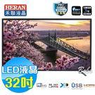 禾聯HERAN 32吋 LED液晶電視【HD-32GA2】全機3年保固