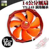 [ PC PARTY ] 利民 Thermalright TY-143 鋼鐵人配色 140mm / 14公分 PWM 風扇 12公分孔距