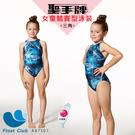 【聖手 Sain Sou】 女童三角競賽型泳裝 A87507 TOP潑水材質 原價NT.980元