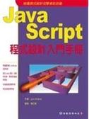 (二手書)JavaScript程式設計入門手冊