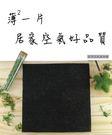 無味熊 空氣清淨機天然生物砂濾網(45x...