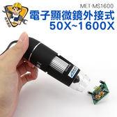 《精準儀錶旗艦店》電子顯微鏡外接式 50~1600倍顯示 手機 8顆LED燈 USB存儲 調整支架 MET-MS1600