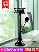 攝像頭 攝像頭電腦台式筆記本內置帶麥克風話筒外置夜視主播直播電腦上用 港仔會社