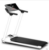 跑步機平板跑步機家用款小型迷你超靜音室內健身房專用簡易折疊走步機輕LX春季新品