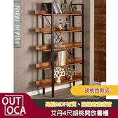 書櫃 收納櫃 書架 工業風 艾丹4尺胡桃開放書櫃 【Outoca 奧得卡】