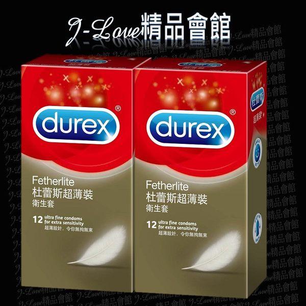 【J-Love】Durex 杜蕾斯 超薄型保險套(12入) x 2盒
