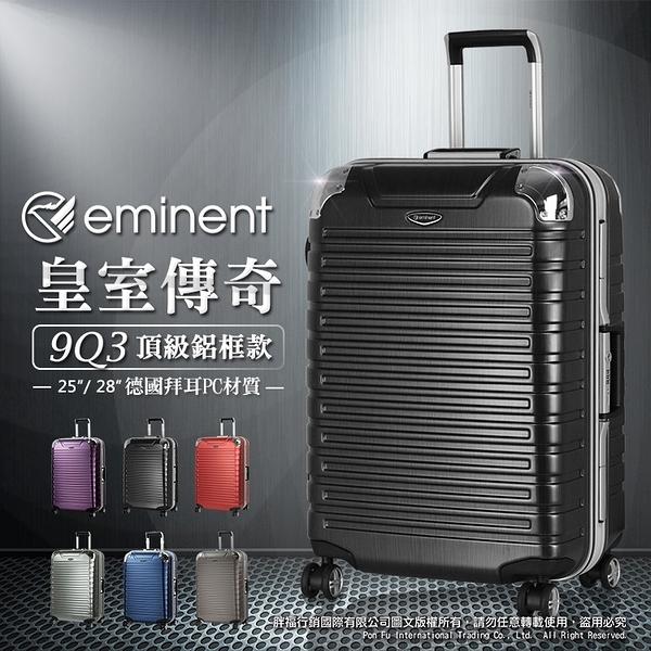 詢問另有優惠《熊熊先生》萬國通路eminent 行李箱28吋鋁框 雙排輪 9Q3