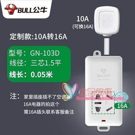 接線板 10a轉16a空調專用插座三孔插排16安大插線板轉換器延長線