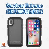 Griffin Survivor iPhone XR Xs Max Extreme 超強韌 防摔 保護殼 透明背板 防刮 防水 耐髒 手機殼 手機套