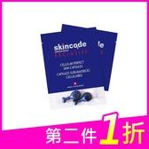 Skincode 瑞士之鑰 極緻賦活時空膠囊 2顆【第二件1折】【美人密碼】