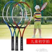 兒童網球拍 青少年初學者幼兒單人訓練拍 小學生兒童網球拍3-12歲ATF 沸點奇跡