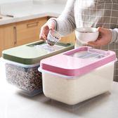 米桶 防潮裝米箱廚房面粉桶防蟲米桶米盒子儲米收納箱【雙12回饋慶限時八折】
