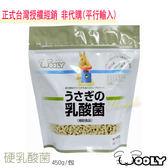 正品經銷-日本 WOOLY 硬乳酸菌450g  (非代購)