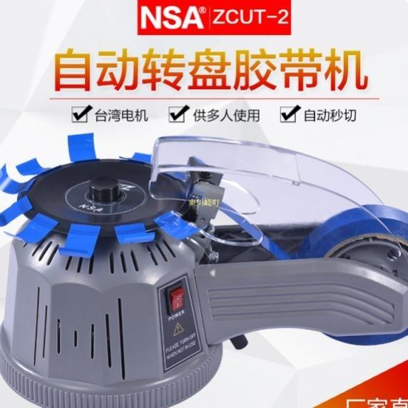 NSA品牌 轉盤膠紙機 自動 膠帶切割機 透明膠帶 高溫膠帶 好好切 快速出貨