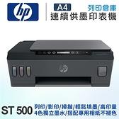 HP SmartTank 500 多功能連供事務機 /適用 GT52 / GT53系列墨水瓶