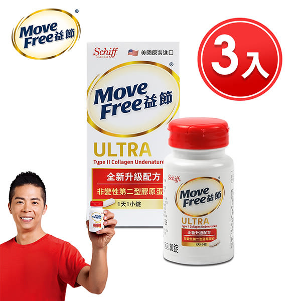 益節Move Free Ultra 加強型迷你錠 (30錠 x 3瓶)