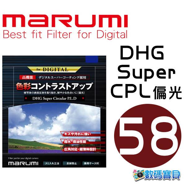 【免運費】Marumi DHG Super CPL 58mm 數位多層鍍膜偏光鏡 58 (超薄框,日本製,彩宣公司貨)