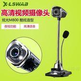 網路攝影機炫光M800 高清視頻攝像頭 主播美顏臺式電腦家用帶麥克風話筒夜視 ·樂享生活館