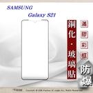 【愛瘋潮】三星 Samsung Galaxy S21 3D曲面 全膠滿版縮邊 9H鋼化玻璃 螢幕保護貼